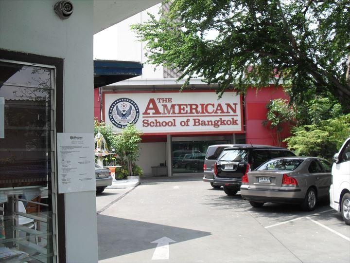 アメリカンスクールオブバンコク